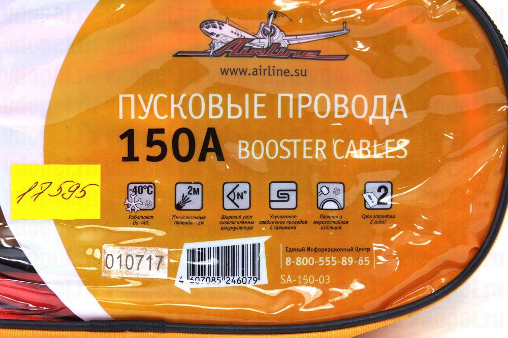 AIRLINE SA15003  - Провода прикуривания 150А 2м.