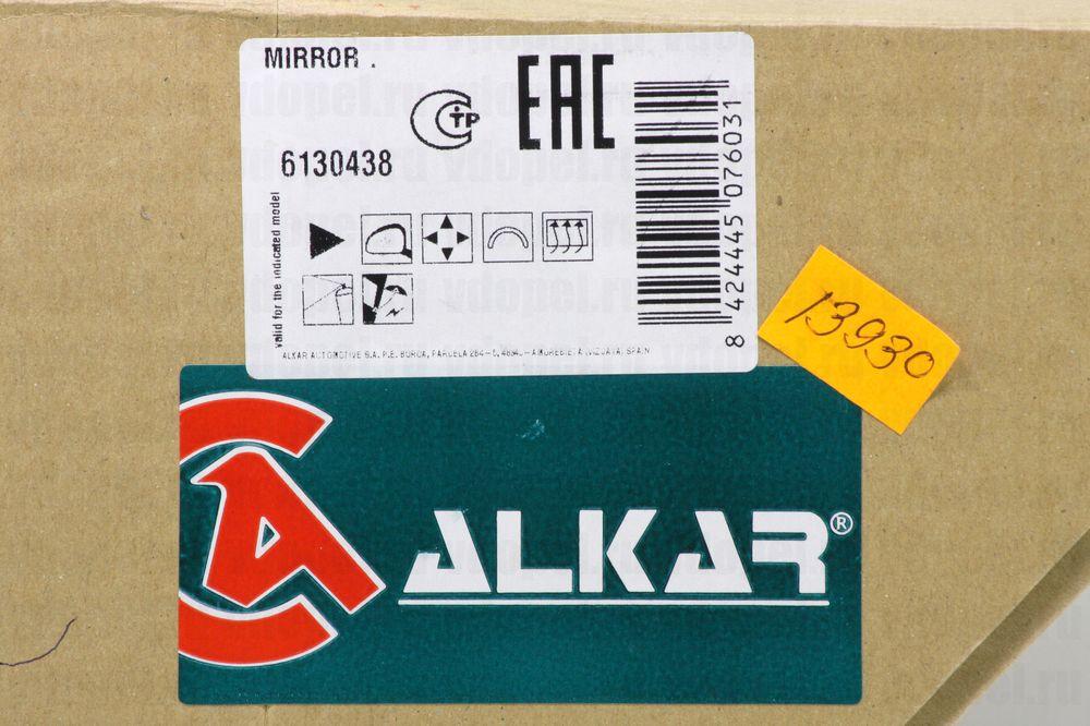 ALKAR 6130438  - Зеркало Астра H 4/5 дв. (элект.) (-09г.) (электр. складыв.) прав. в сборе