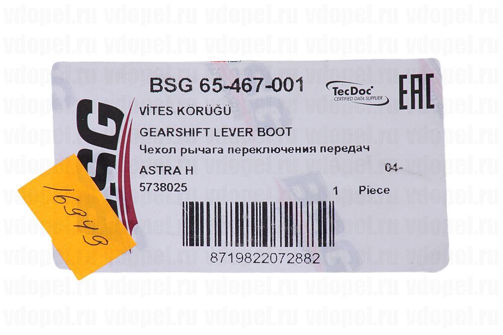 BASBUG BSG65467006  - Чехол на рычаг КПП.Аст F,Век,Кал,Кад,Кор В,Тиг.
