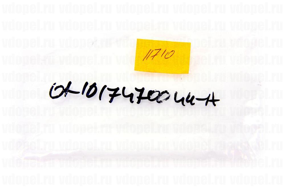 DELLO 011017470044A  - Осветитель бардачка.