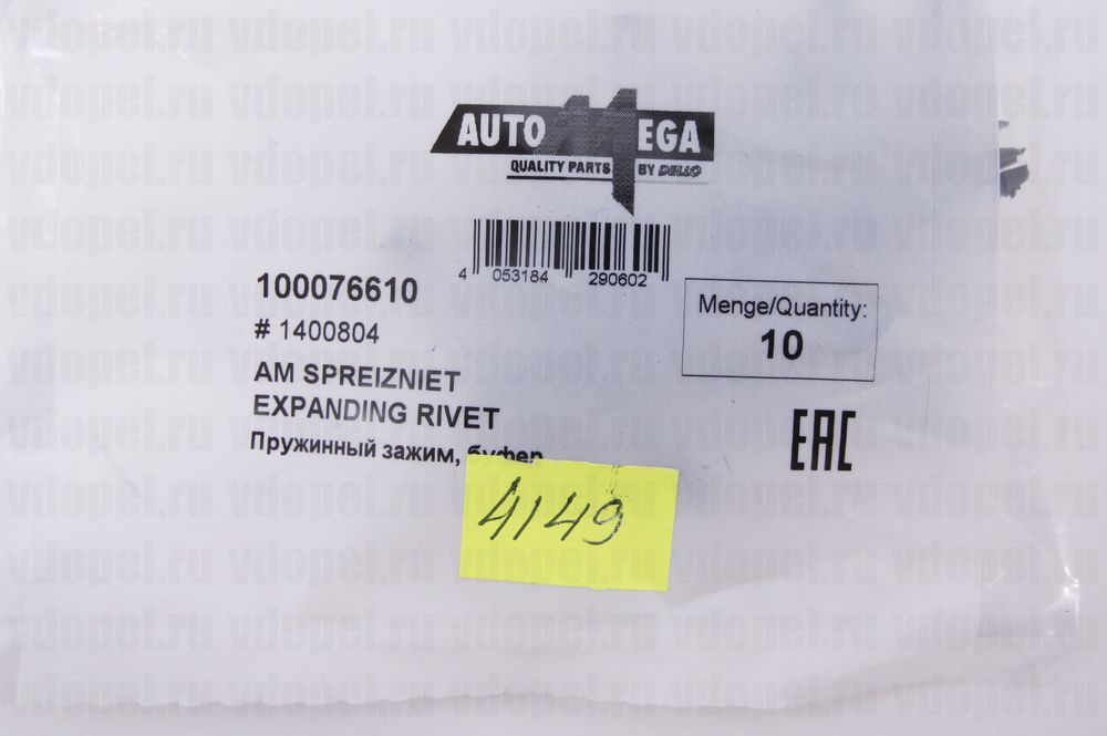 DELLO 100076610  - Заклепка бампера. GM