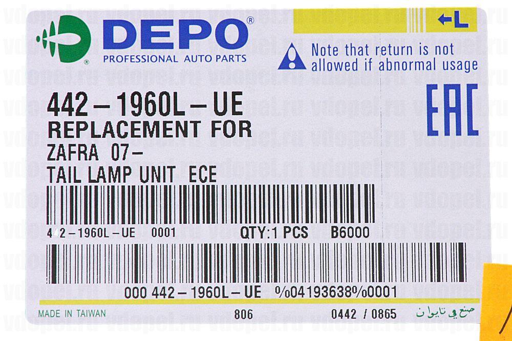 DEPO 4421960LUE  - Фонарь задний Зафира B 08- DEPO лев.