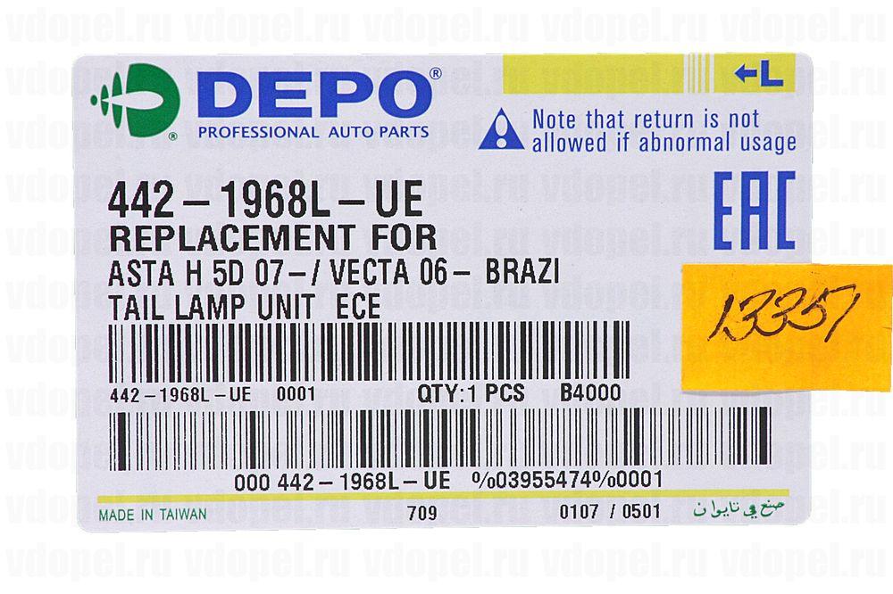 DEPO 4421968LUE  - Фонарь задний Астра H 5дв. х/б 2007- DEPO лев.