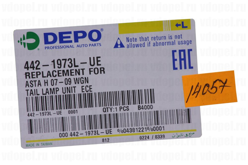 DEPO 4421973LUE  - Фонарь задний Астра H караван 06- лев. DEPO