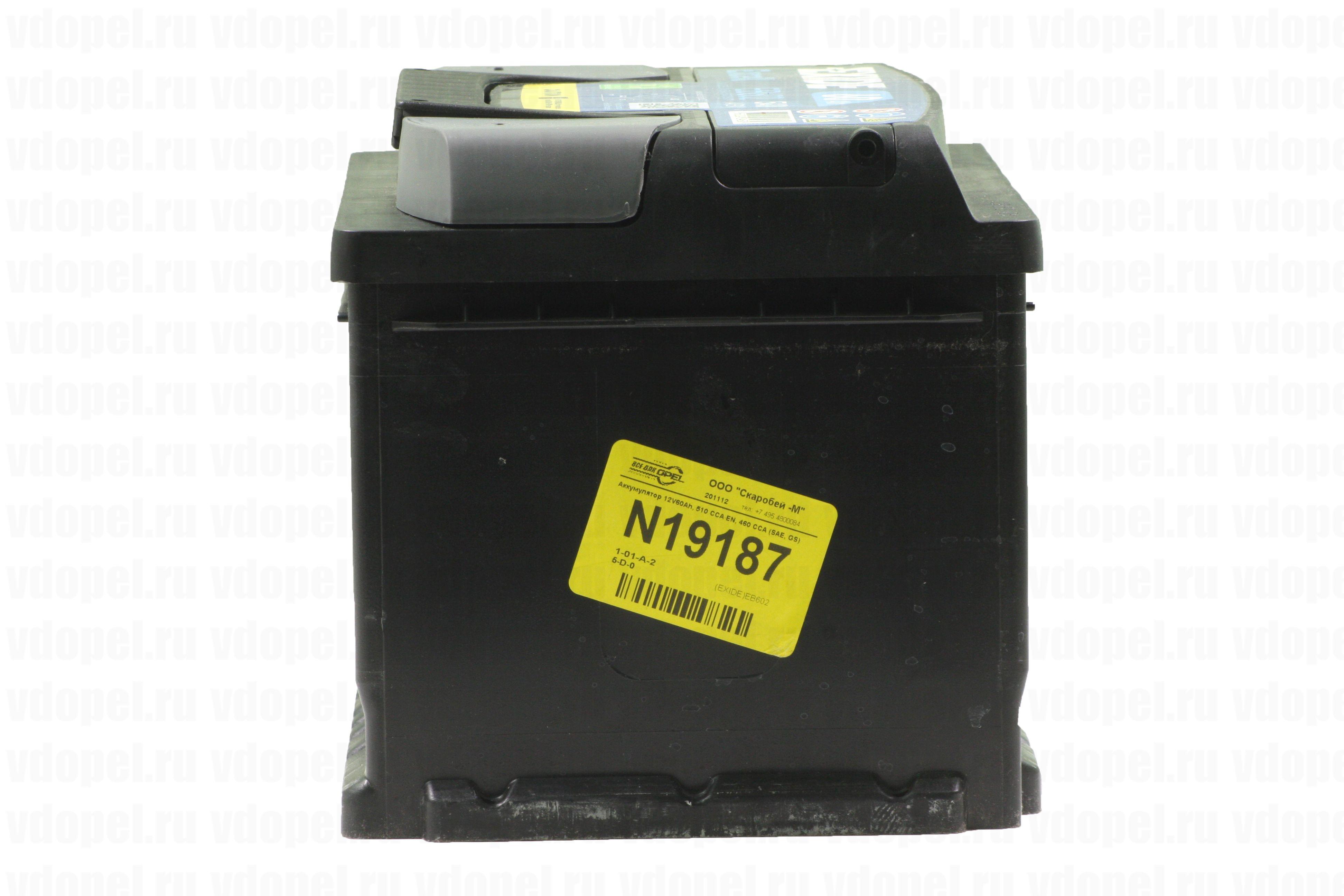 EXIDE EB602  - Аккумулятор 12V60Ah, 510 CCА EN, 460 CCA (SAE, GS) 242x175x175 (GM) 93197905