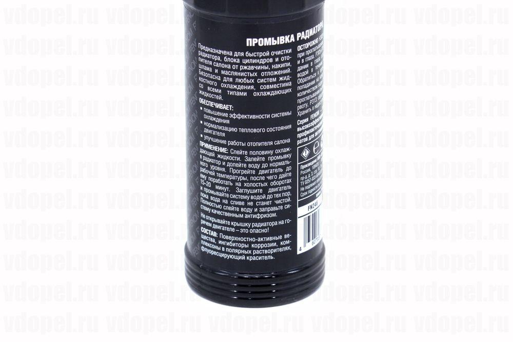 FENOM FN246  - Жидкость для промывки системы охлаждения. 330мл