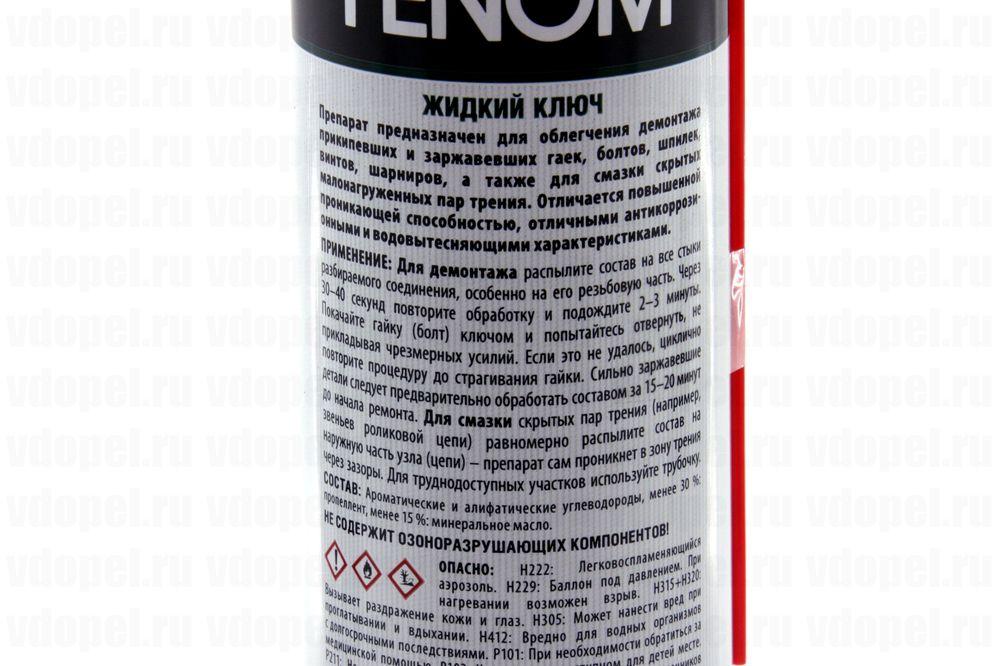 FENOM FN405  - Смазка многофункциональная. Жидкий ключ Fenom 335 мл