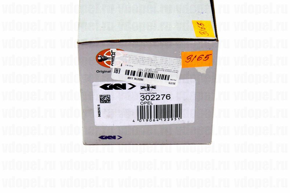 GKN 302276  - Шрус наружный.Омега А,В,Век,Кал. (мал.)