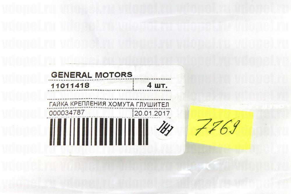 GM 11011418  - Гайка M6