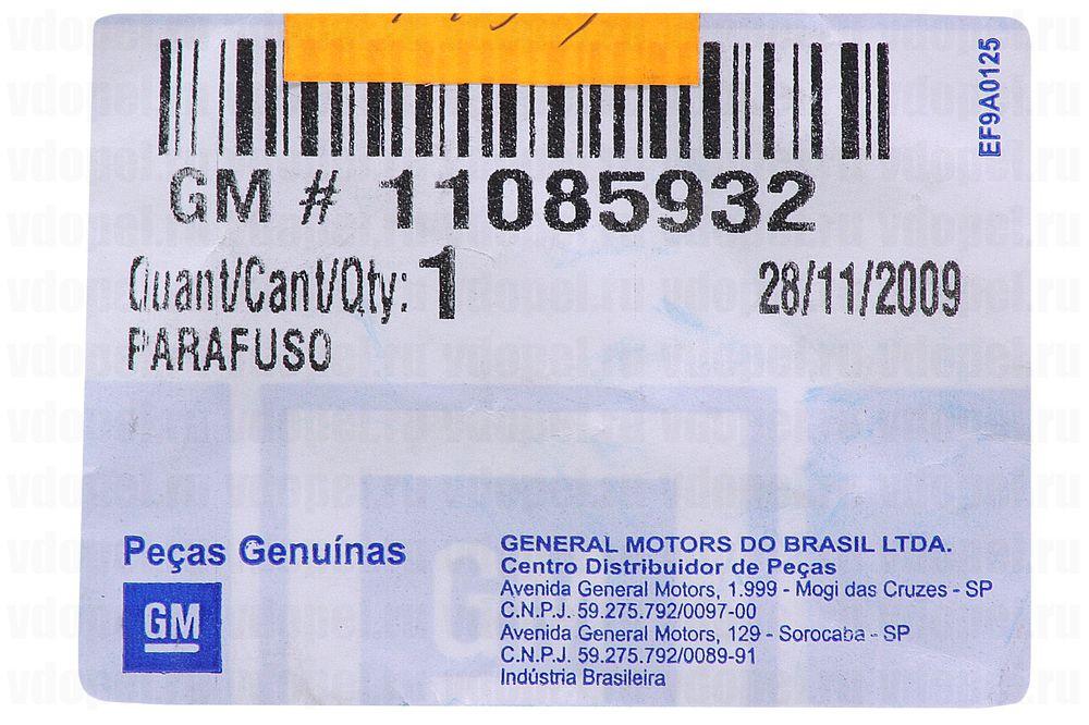GM 11085932  - Болт М12x40