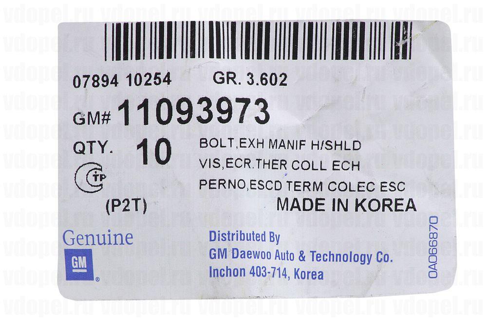 GM 11093973  - Болт М6x12 TORX наружный с пресс шайбой 13,5 мм. Заказ 2шт.