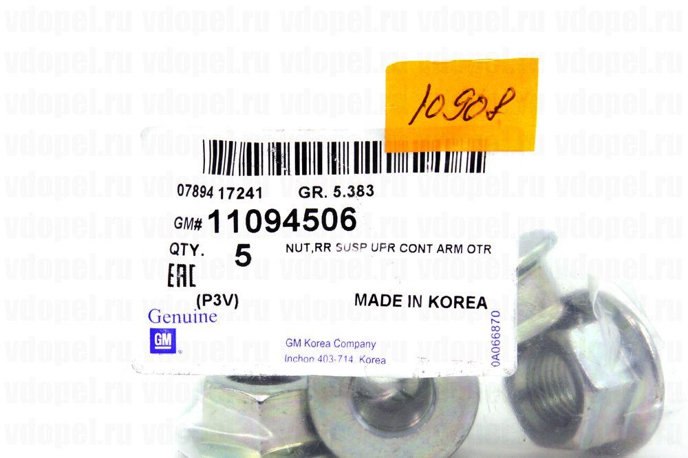 GM 11094506  - Гайка M14