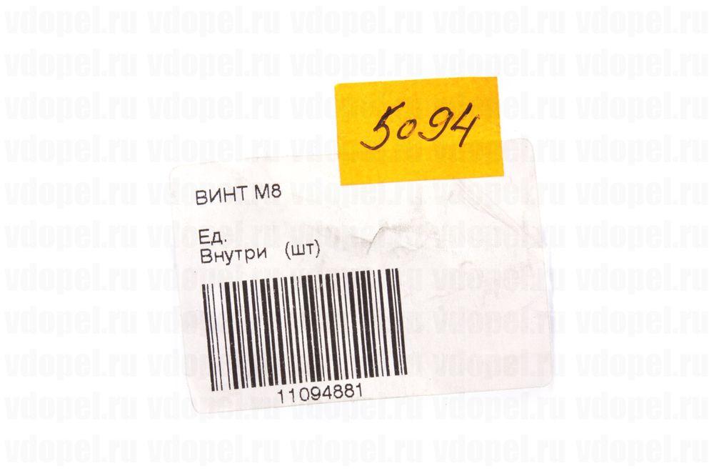 GM 11094881  - Болт М8x16