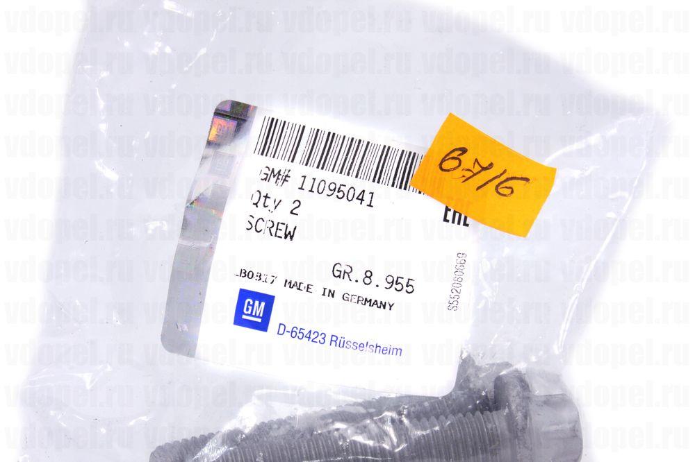 GM 11095041  - Болт М12x1,75x62 шкива коленвала.