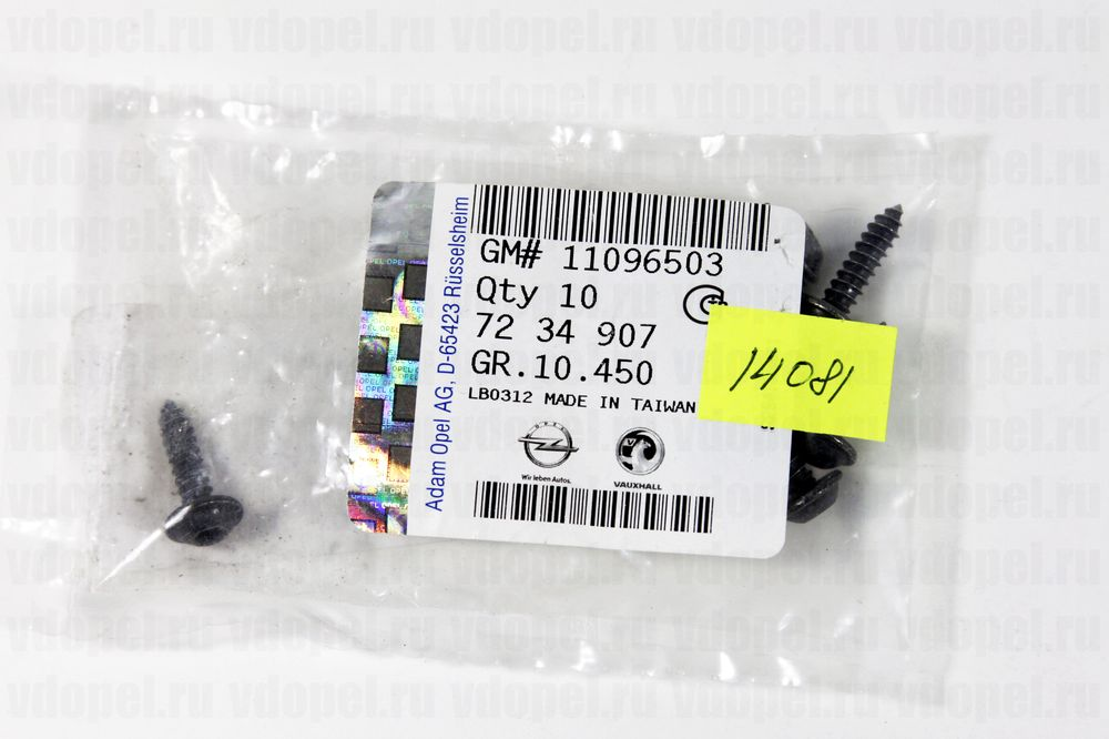GM 11096503  - Винт М4.8х19