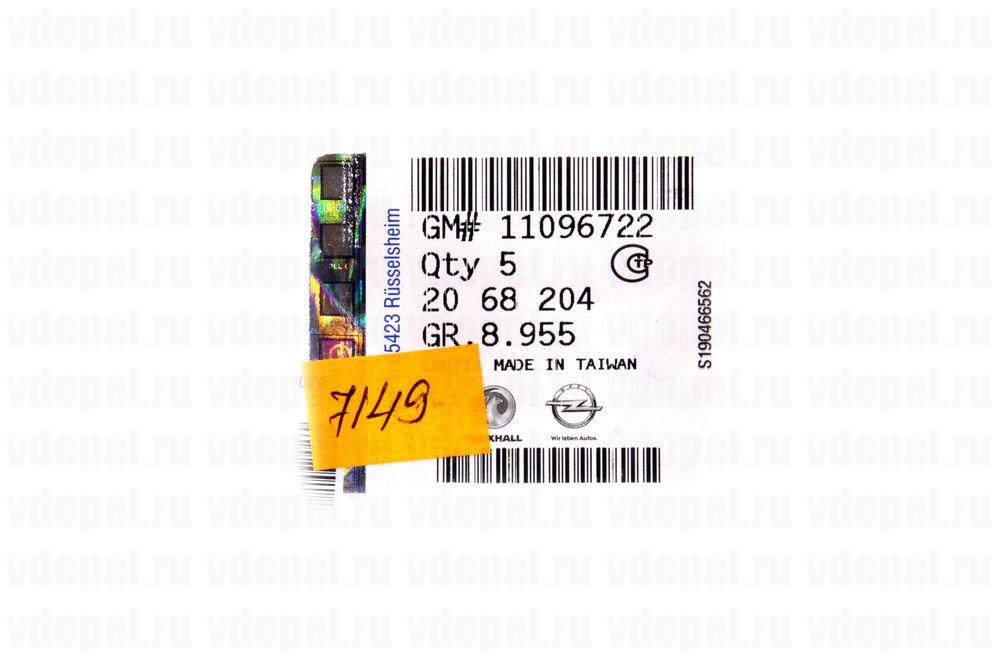 GM 11096722  - Гайка M8