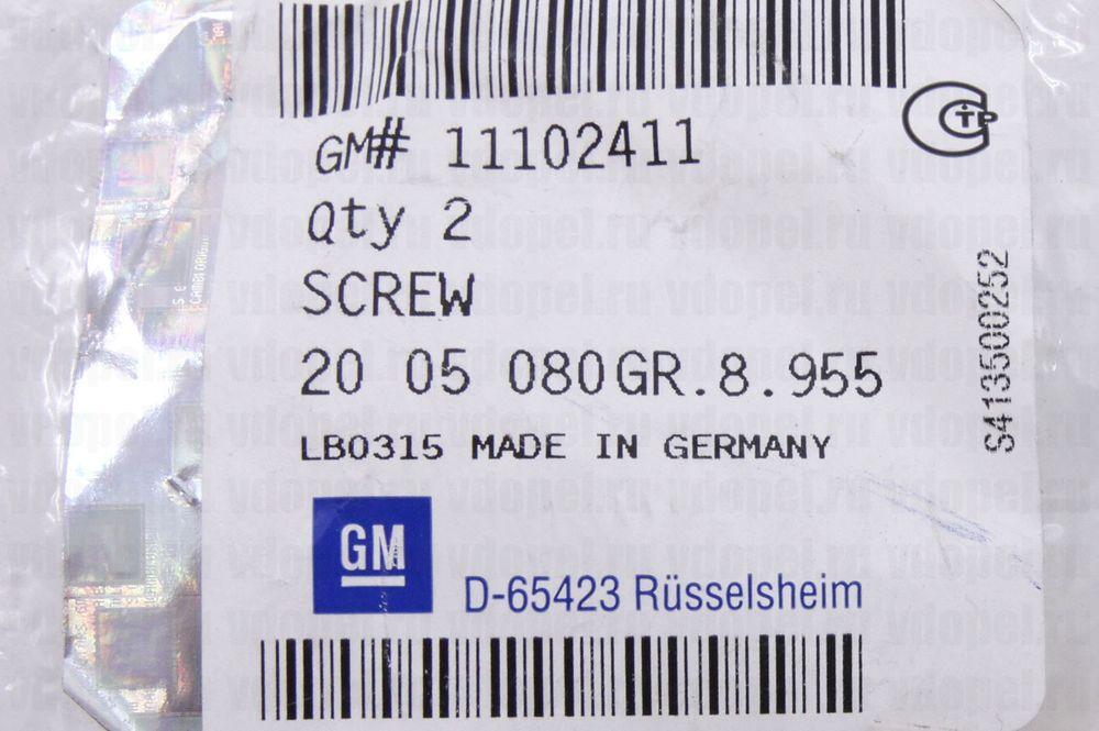 GM 11102411  - Болт М12x90 задней подвески Вектра C.