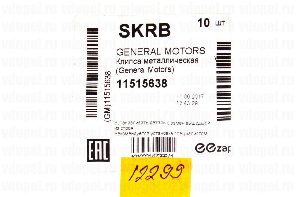 GM 11515638  - Гайка переднего бампера Антара, Астра J, Мерива В.