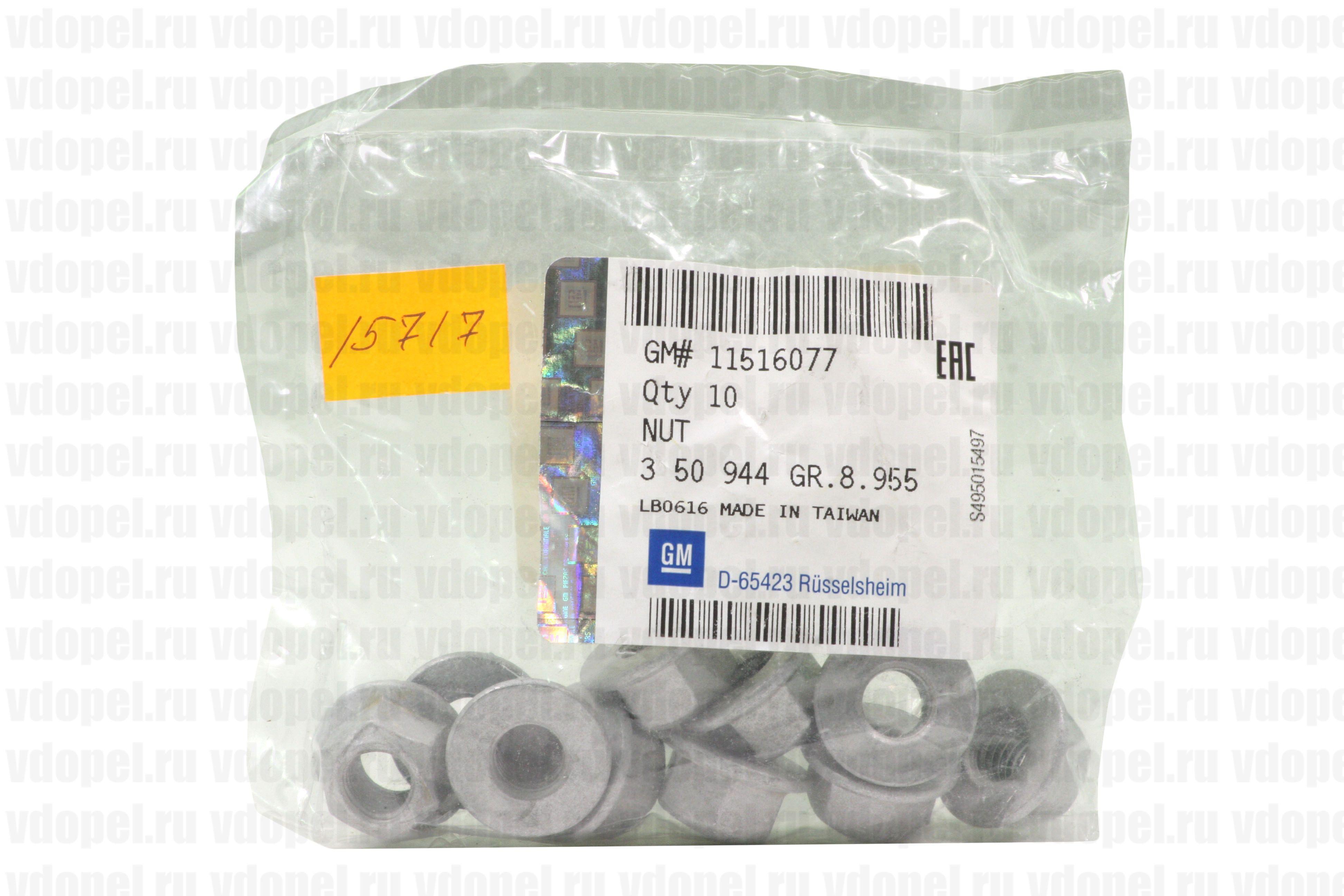 GM 11516077  - Гайка M10х1,5