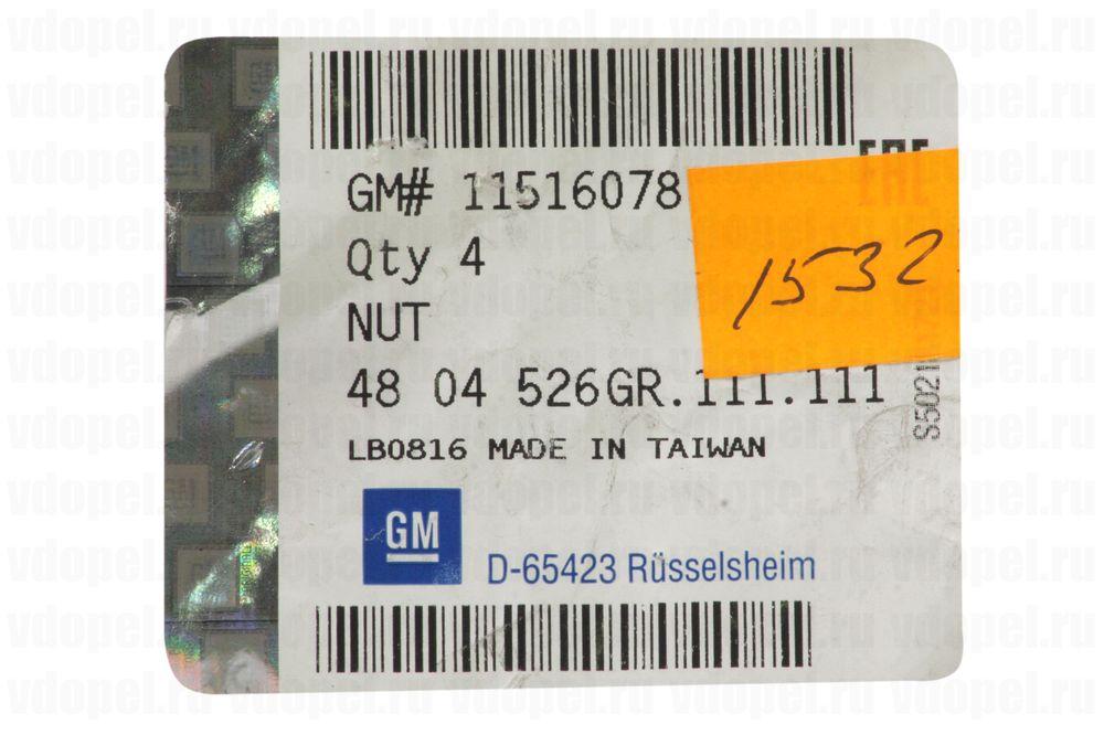 GM 11516078  - Гайка M12х1,75 GM 0950993