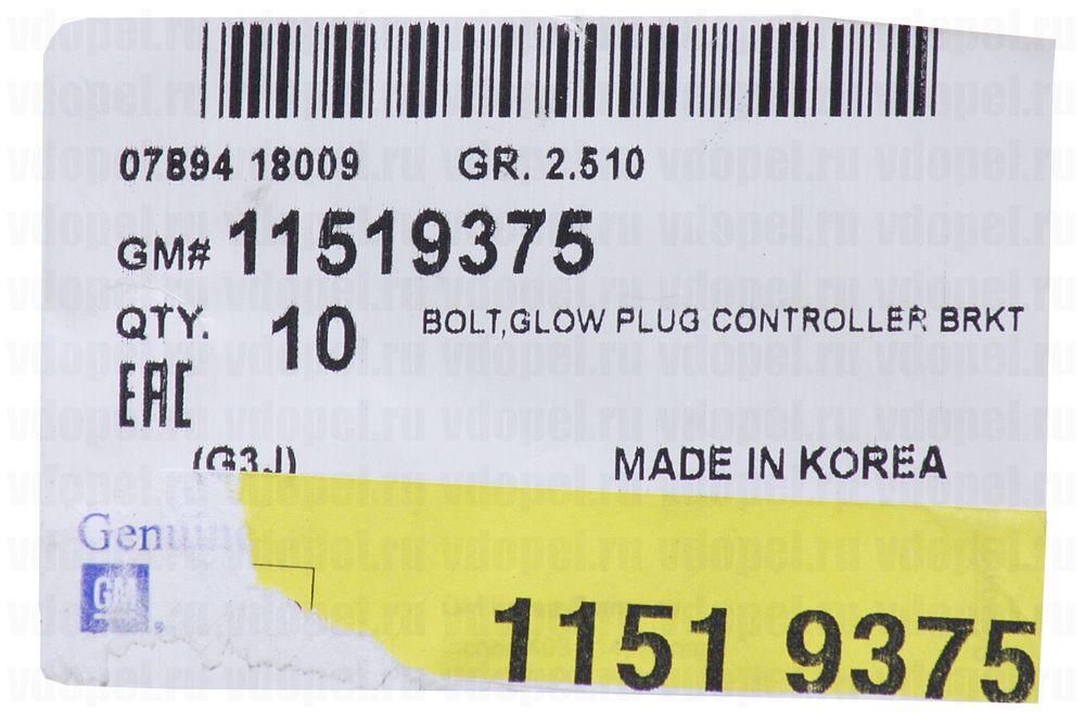 GM 11519375  - Винт М6х16