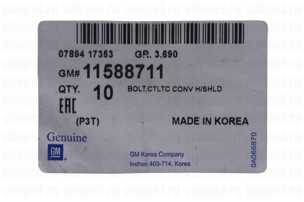 GM 11588711  - Болт М6x16 трубки