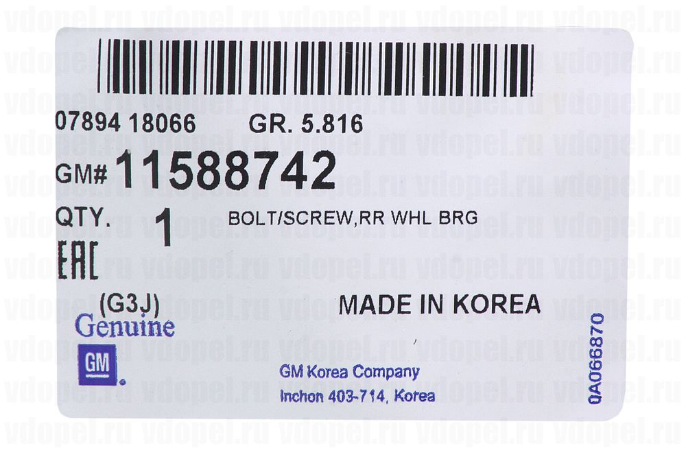 GM 11588742  - Болт М10x50