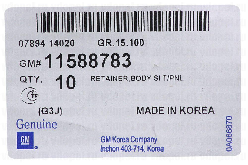 GM 11588783  - Зажим отделки. Инсигния, Мокка
