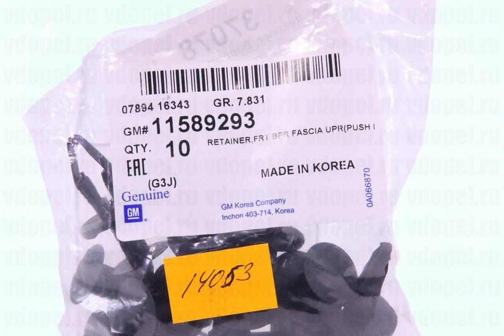 GM 11589293  - Клипса распорная. Астра J, Зафира С, Инсигния, Мокка.
