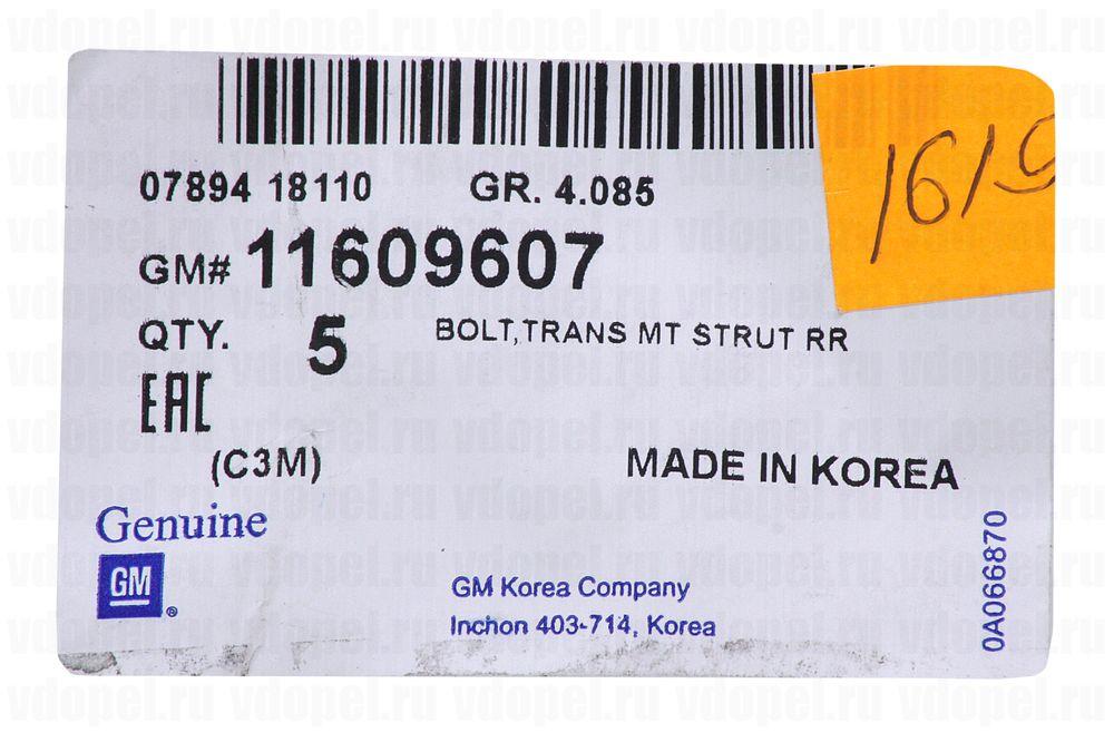 GM 11609607  - Болт М12x85