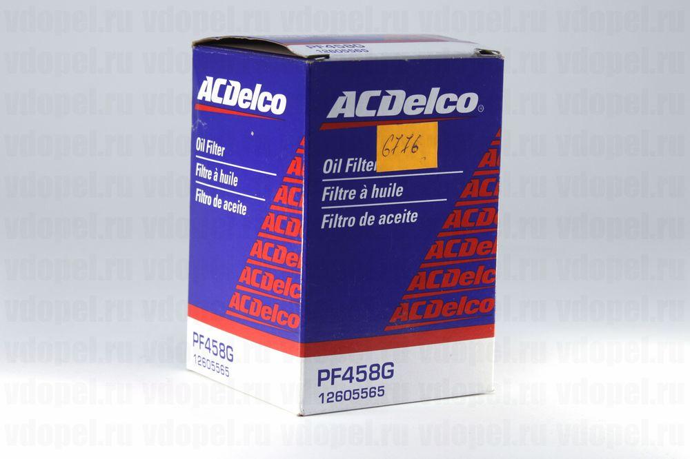 GM 12605565  - Крышка фильтра масл. Z20NET, Z22SE, YH. с фильтром 5650337