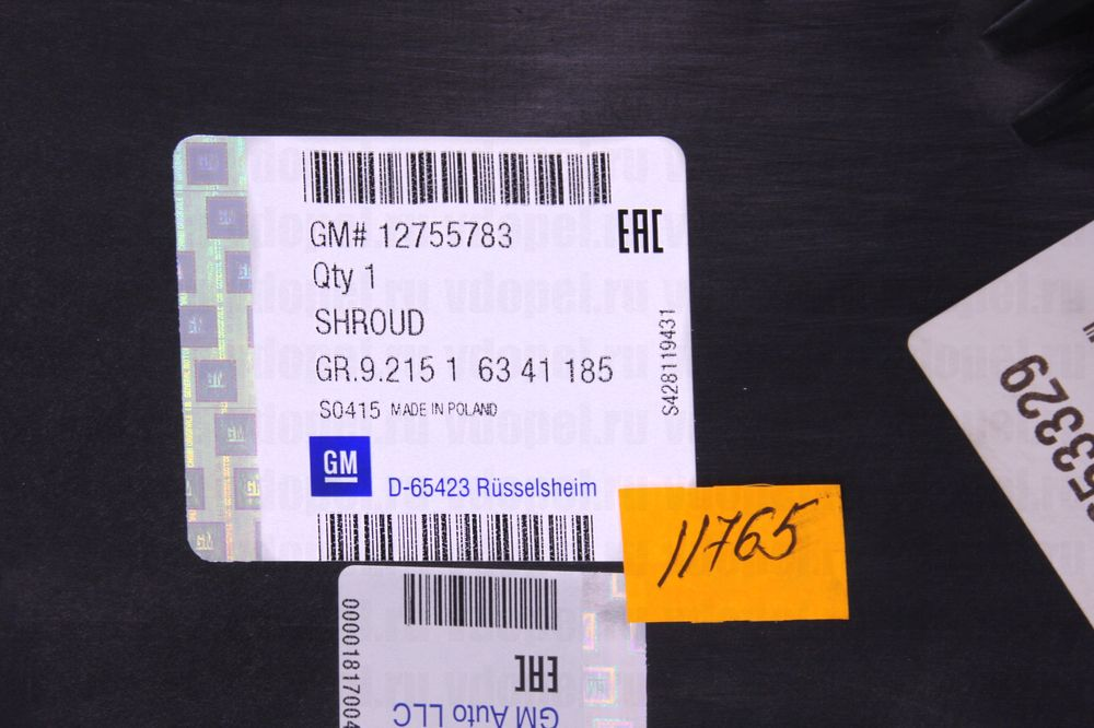 GM 12755783  - Диффузор радиатора. Вектра C, Сигнум. 16-22