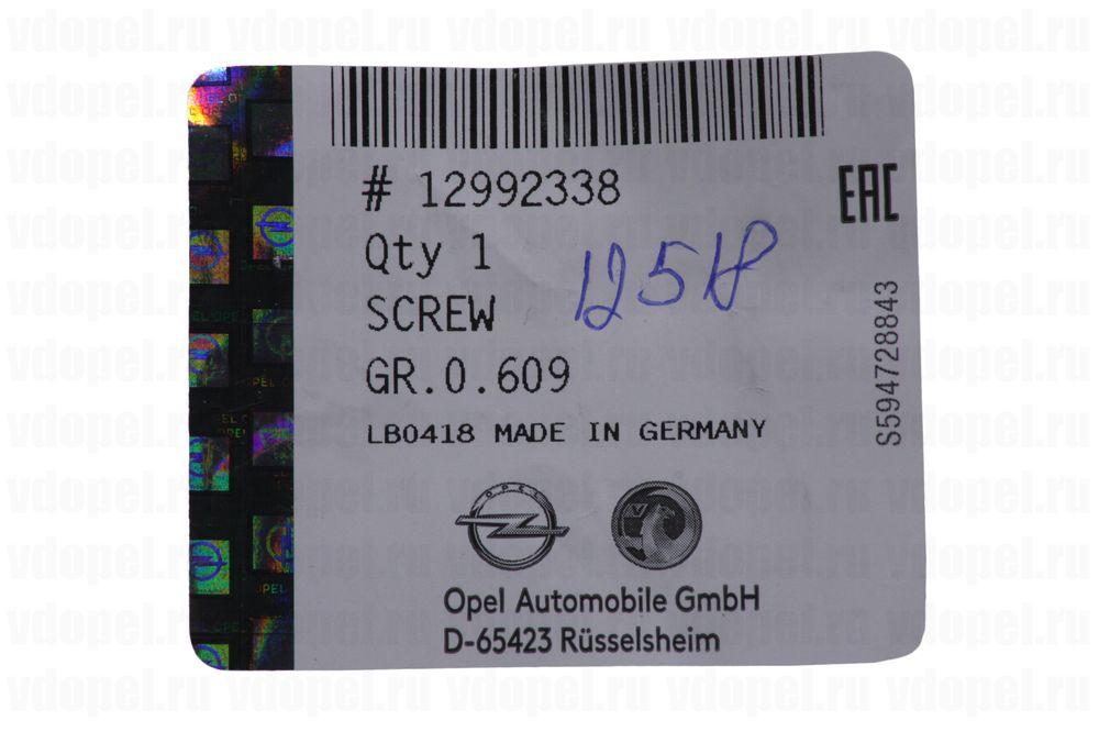 GM 12992338  - Болт шатунный 1,4-1,8 М9х41