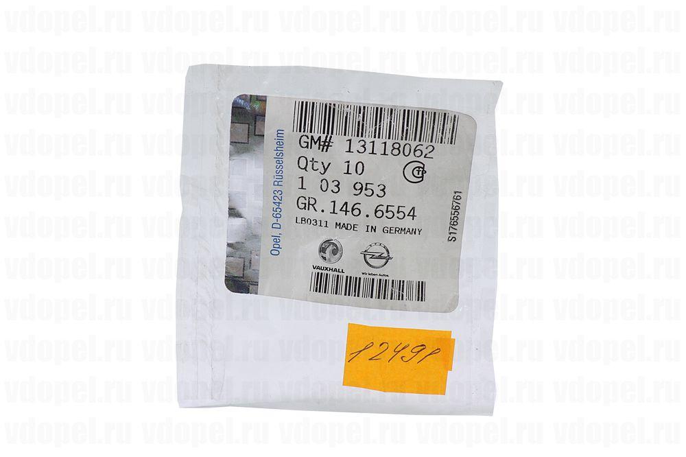 GM 13118062  - Гайка зажимная под саморез. Корса D, Мерива.