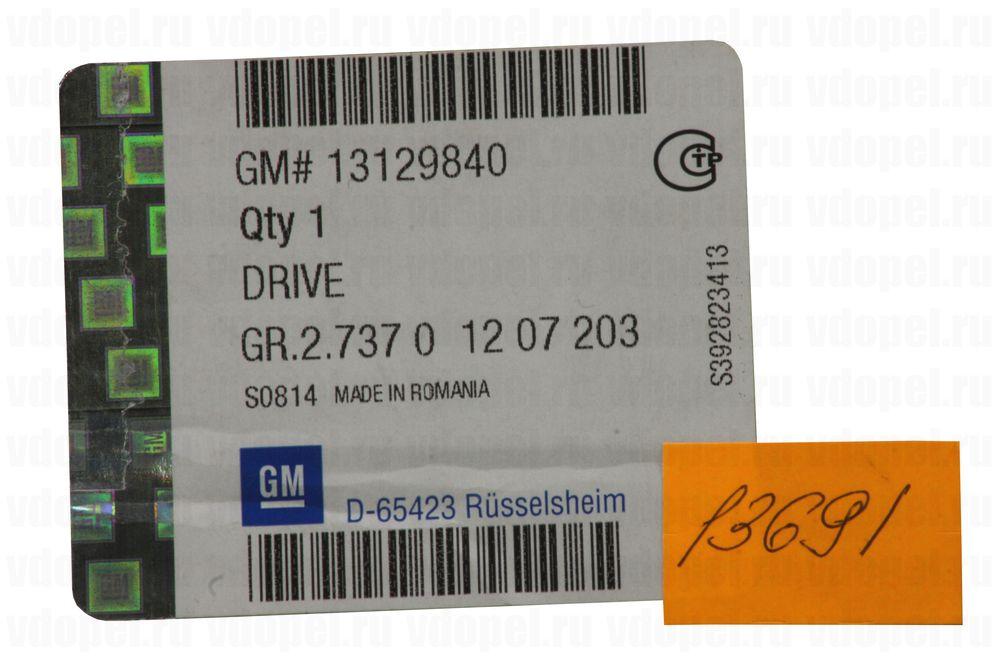 GM 13129840  - Электрокорректор фар Вектра C, Корса D, Мерива, Сигнум.