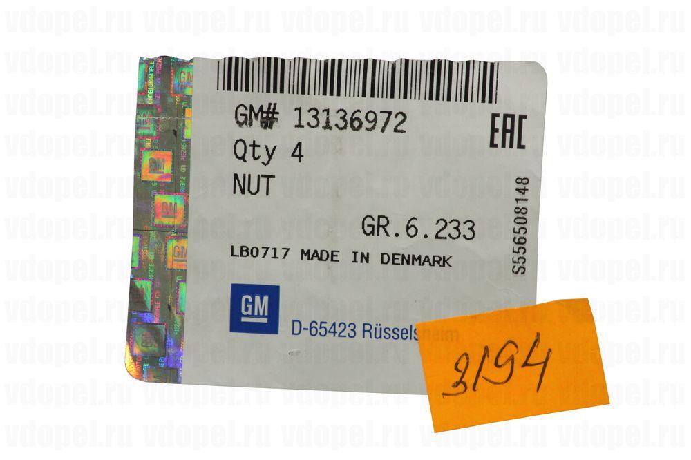 GM 13136972  - Гайка крепления рул. тяг. М12