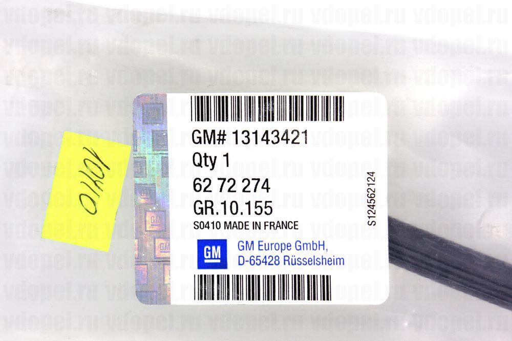 GM 13143421  - Щётка стеклоочестителя задняя.(40см) Вектра С х/б. после.