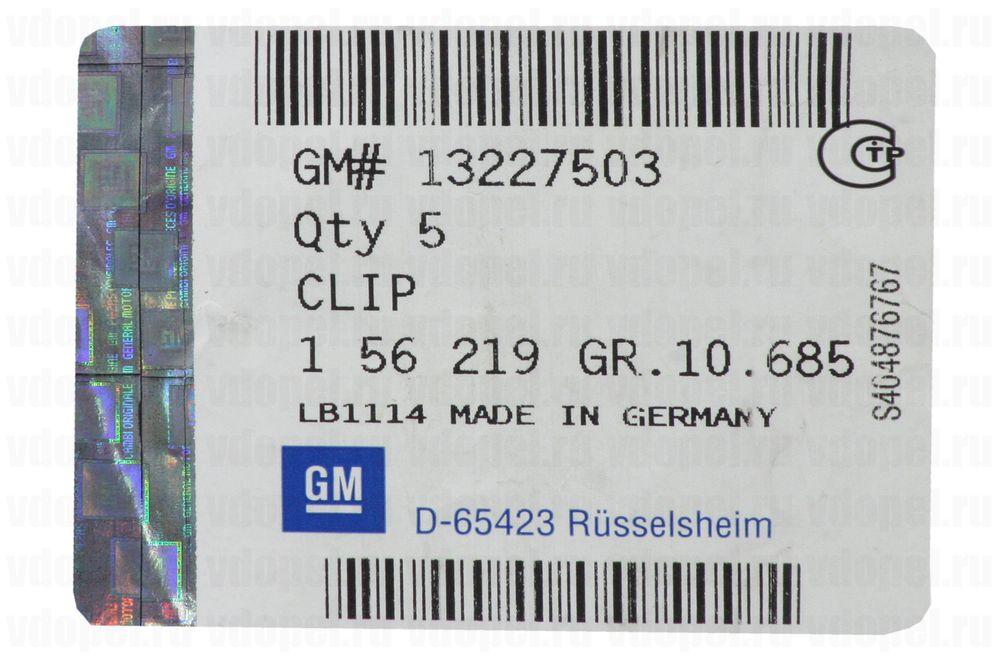 GM 13227503  - Клипса крепления уплотнителя. Корса D