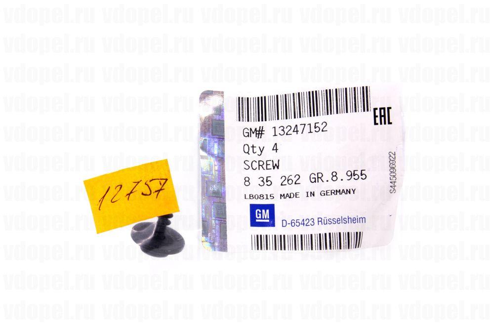 GM 13247152  - Винт крепления решетки радиатора.