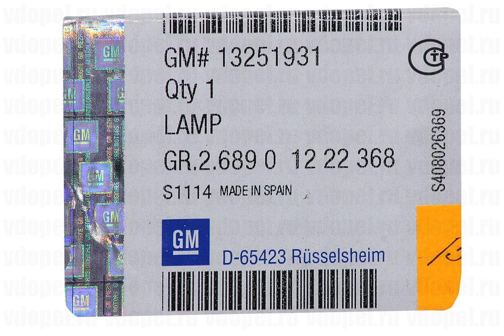 """GM 13251931  - Фонарь дополнительного \""""стоп-сигнала\"""" Вектра С седан, х/б, Сигнум."""