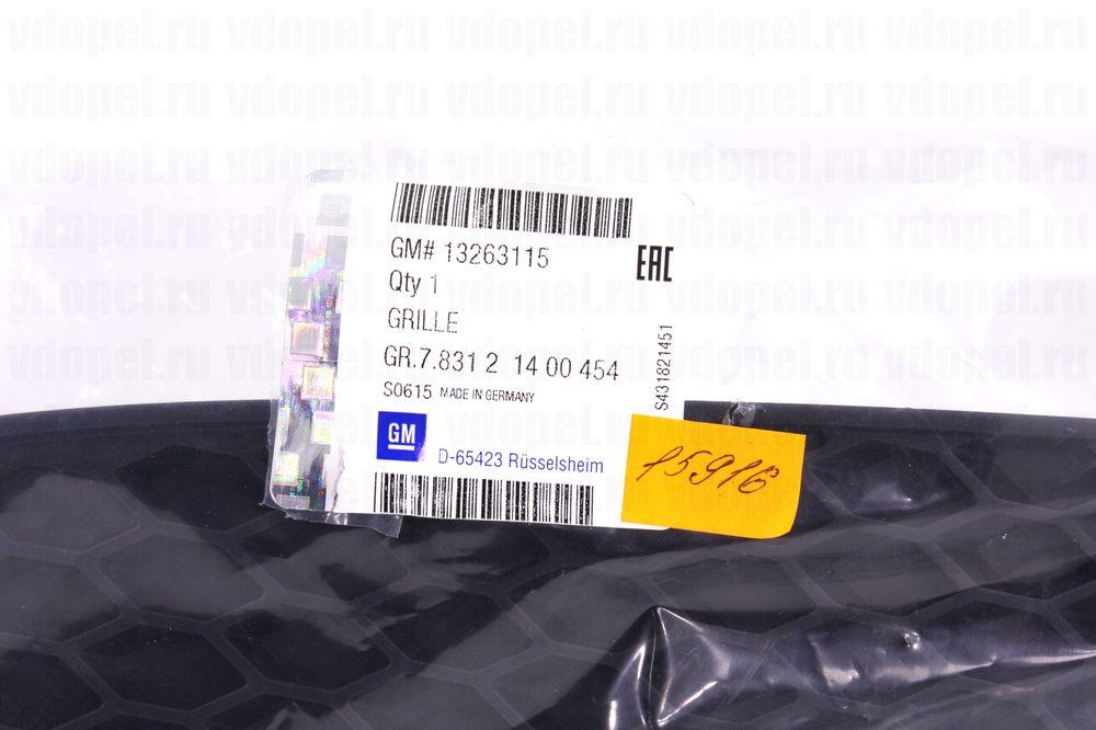 GM 13263115  - Вставка переднего бампера Зафира B (решетка) без п/т 08- лев.
