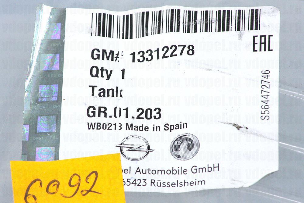 GM 13312278  - Бачок расширительный Корса D 1.3-1.7