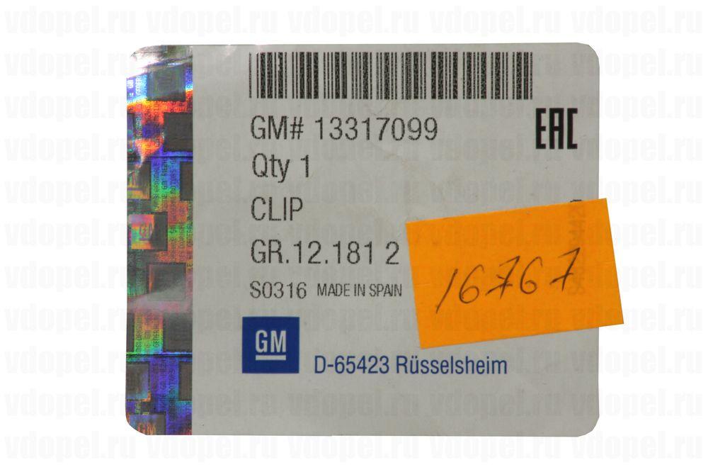 GM 13317099  - Клипса крепления накладки двери зад. Инсигния, Зафира С, Мерива В.