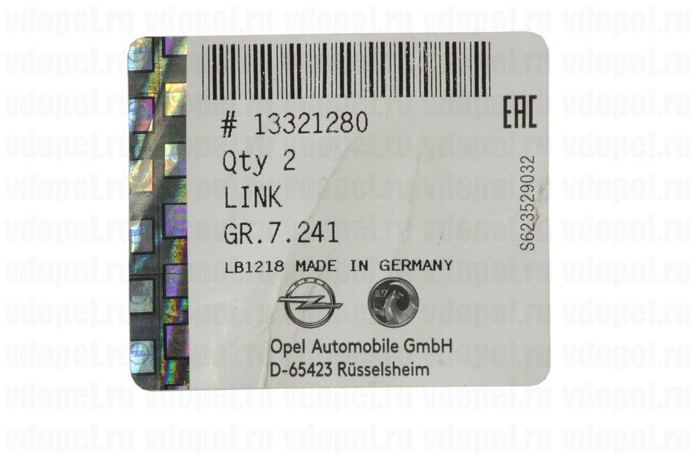 GM 13321280  - Тяга стабилизатора переднего Корса D.