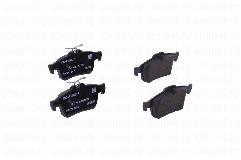 GM 13322091  - Колодки задние дисковые Вектра С. GM. Франция