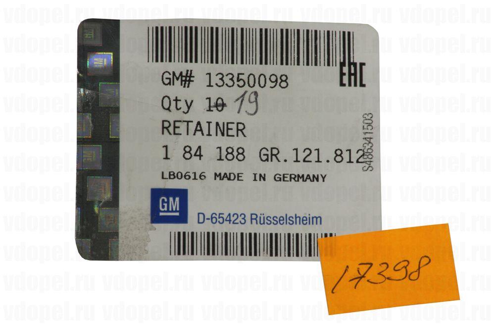 GM 13350098  - Зажим водост. панели. Астра J