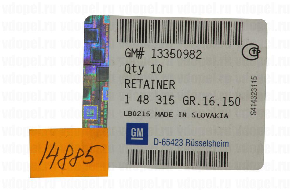 GM 13350982  - Клипса крепления уплотнителя. Астра J, Мерива В. (тёмно-серая).