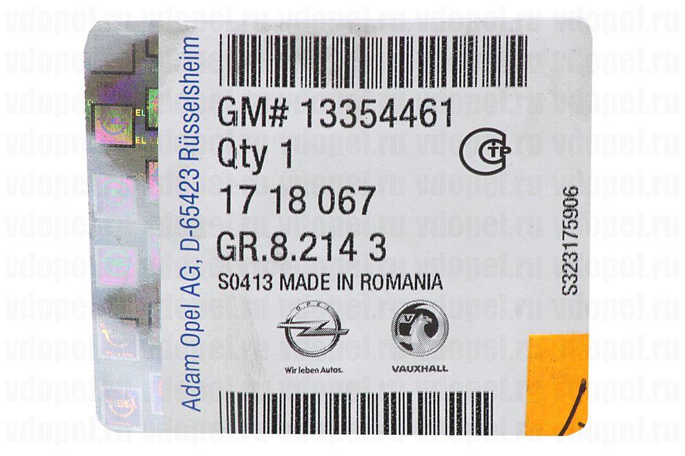 GM 13354461  - Брызговики задние Астра J 3дв. х. б. (комплект) GM