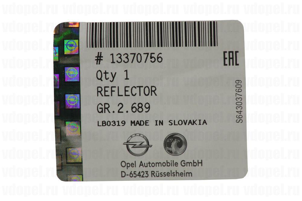 GM 13370756  - Отражатель зад. бампера Астра J универсал 13- лев.