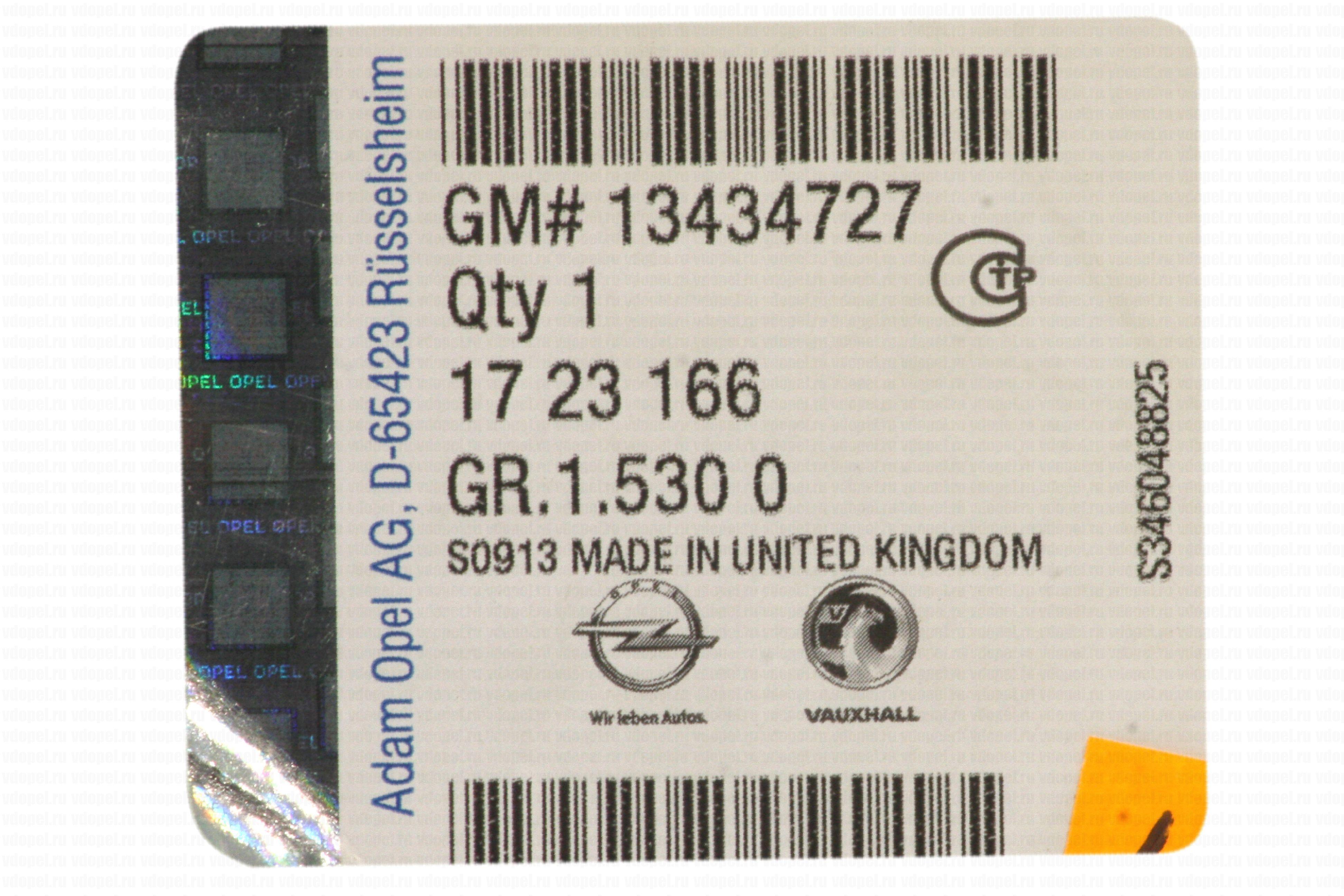 GM 13434727  - Коврик автомобильный Зафира C (к-т 4шт.). GM